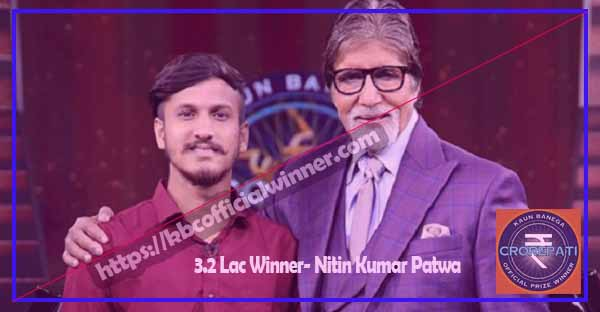 KBC-Lottery-Winner-List-2020-3.2-Lac-Winner-Nitin-Kumar-Patwa