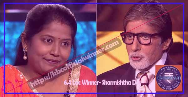 KBC-Lottery-Winner-List-Season-11-6.4-Lac-Winner-Sharmishtha-Dey